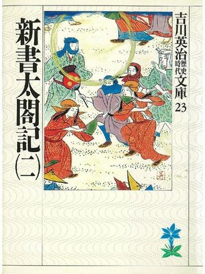 cover image of 新書太閤記(二)